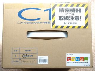 浄水器C1(シーワン)ハイグレードタイプ